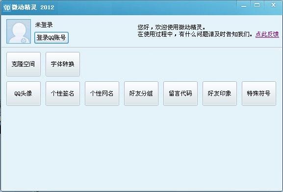 酷炫图标分组_微动精灵下载_微动精灵最新电脑版下载-米云下载