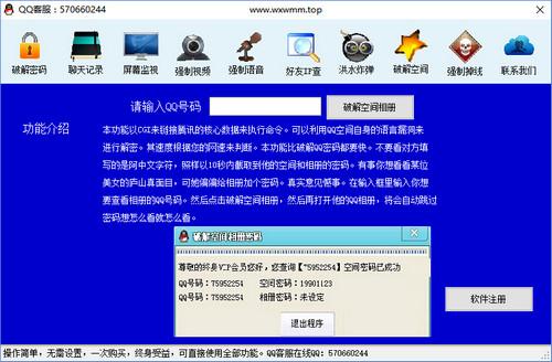 暴风影音打不开视频_QQ密码暴力破解器下载_QQ密码暴力破解器最新电脑版下载-米云下载
