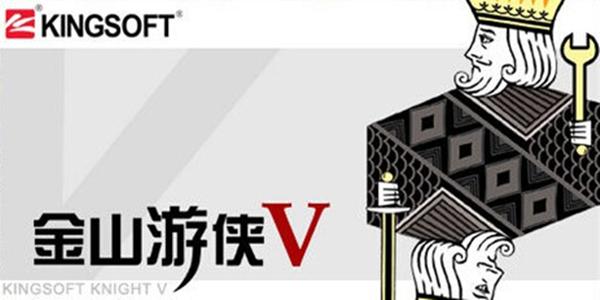 游聚对战平台下载_金山游侠5下载_金山游侠5最新电脑版下载-米云下载